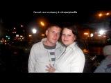 «5 лет вместе» под музыку ВиаГра - ЛМЛ. Picrolla