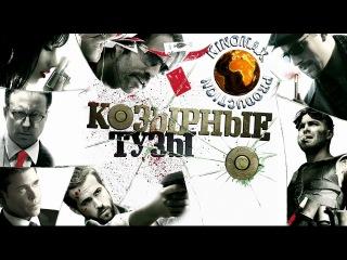 Козырные тузы / Smokin' aces 2006 США,Франция,Великобритания(Боевик,триллер,драма,криминал)